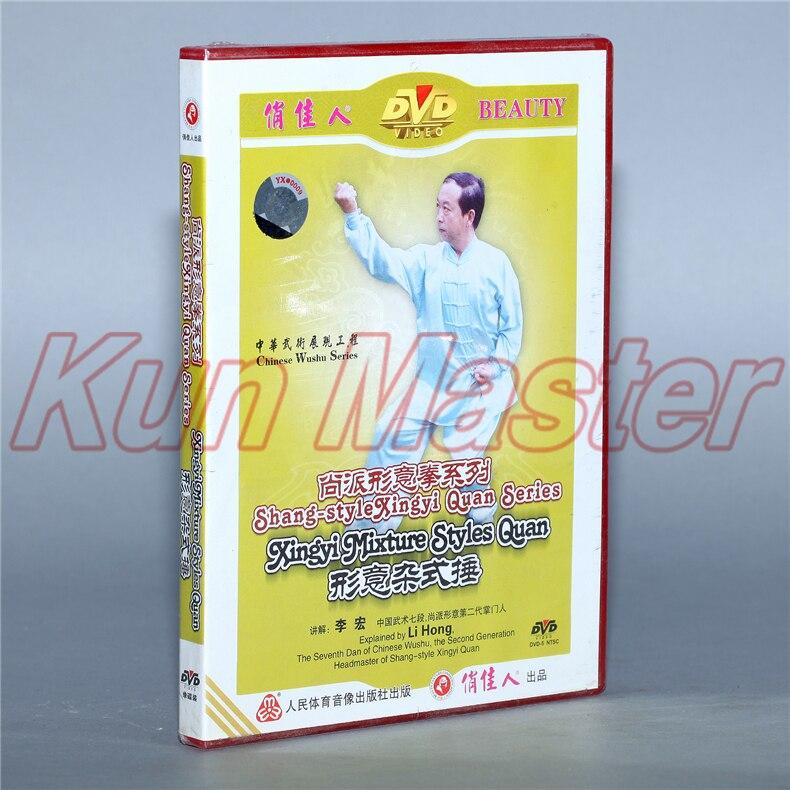 Shang Style Xingyi Quan Series Xingyi Mixture Styles Quan Kung Fu Teaching Video English Subtitles 1 DVD