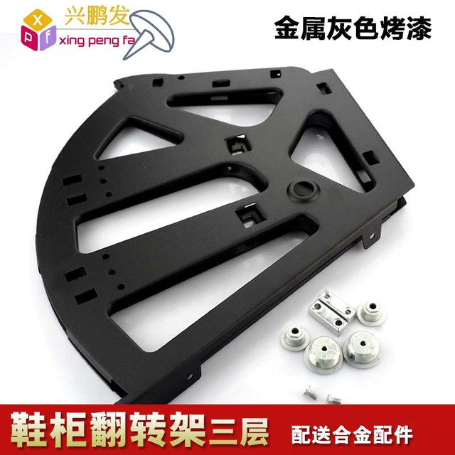 3 layer shoe bucket rack accessories hardware / shoe flip / turn plate frame / three layer / hidden Shoe Black