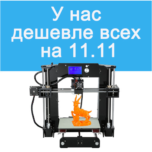 Anet A6 3D printer New prusa i3 reprap Anet A6/ Micro SD card plastic as gifts/express shipping from Moscow werehouse 3d printer kit new prusa i3 reprap anet a6 a8 8gb sd pla plastic as gifts express shipping from moscow russian warehouse