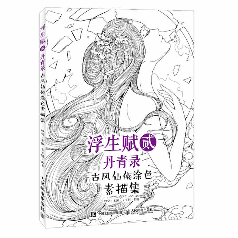 coloring books adult Chinese sketch line drawing book ancient beauty pencil drawing books XianXia painted coloring art book недорго, оригинальная цена