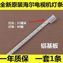 עבור K ONKA LCD טלוויזיה LED תאורה אחורית LED42X8000PD LE42A70W 6916L01113A 6922L 0016A 6920L 0001C מסך LC420EUN 1 חתיכה = 60LED 531MM