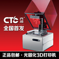 3D printer of high precision SLA photosensitive resin curing 3D printer and printer metal jewelry