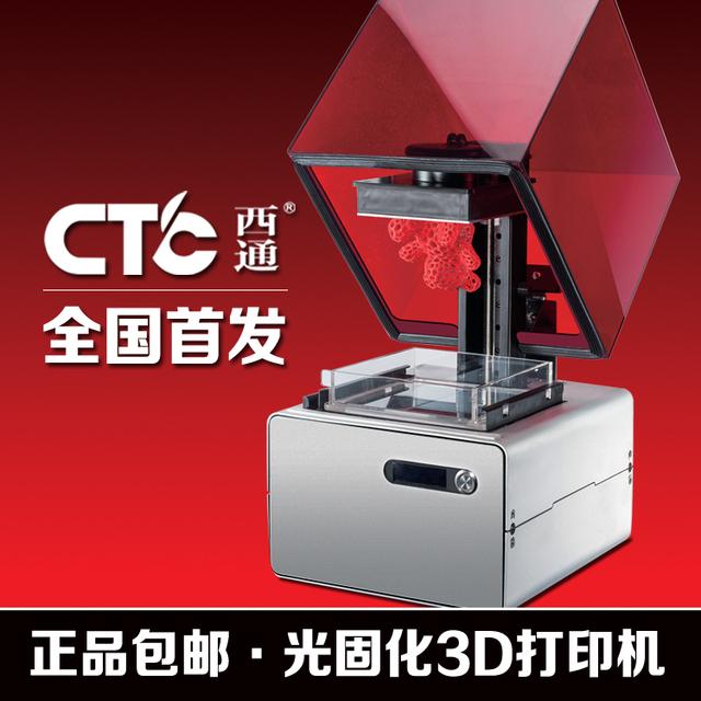 Impresora 3D de alta precisión SLA resina fotosensible lámpara de polimerización impresora 3D y la impresora del metal de la joyería