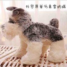 25cm Cute Simulation Plush Toy Lifelike Animal Schnauzer Dog Girls Valentines Gift