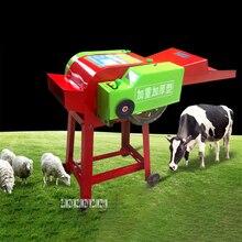 Хо использовать держать сухой-влажный двойного назначения солома сено резак 2800 об./мин кормокультиватор 3 кВт крупного рогатого скота и овец машина для обработки корма 220 В/380 В