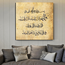 Islamic Calligraphy Art Wall Art Canvas Posters And Prints Canvas Painting Decorative Pictures For Office Living Room Home Decor цена