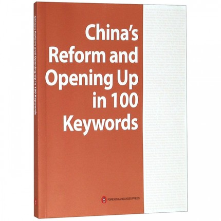 Chinas Reform and Opening Up in 100 Keywords Language English Keep on learn as long as you live knowledge is priceless-358Chinas Reform and Opening Up in 100 Keywords Language English Keep on learn as long as you live knowledge is priceless-358