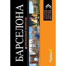 Барселона: путеводитель + карта (978-5-699-71977-8, 540 стр., 16+)