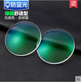 1.56index single vision anti blue light RX lens myopia prescription lens