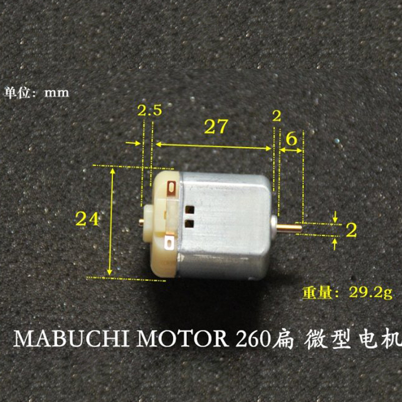 Metal brush, flat, 260 DC micro motor, 6V 23000 rpm