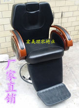 High-grade fauteuil. Beauty-care chair. Barber chair. Hair salon shaving shaving chair haircut chair.(China)