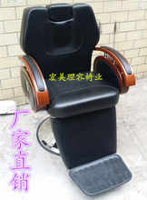 High-grade fauteuil. Beauty-care chair. Barber chair. Hair salon shaving shaving chair haircut chair. - DISCOUNT ITEM  20% OFF Furniture