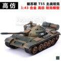 T55 modelo de tanque de aleación juguete del coche de metal ornamentos del tanque