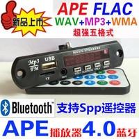 APP Control Bluetooth 4.0 MP3 Decoding Board Module TF Card Slot USB FM APE FLAC WAV WMA Decoder Board KIT Digital LED