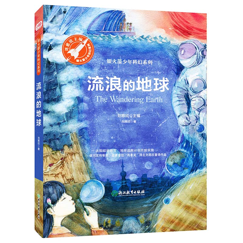The Wandering Earth By Cixin Liu Science Fiction Series Hot Chinese Novel Popular Story Book For Teens No English No Pinyin