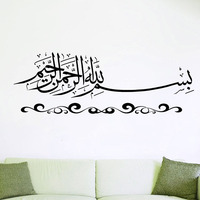 Bismillah Calligraphy Wall Decals Vinyl Art Adhesive Home Decor Wall Sticker Arabic Islamic Decoration