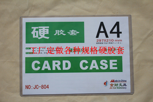 Free Shipping Size A4 Card Big Card Bags File Protection Bags Badge Card Case Pvc Ps Sets