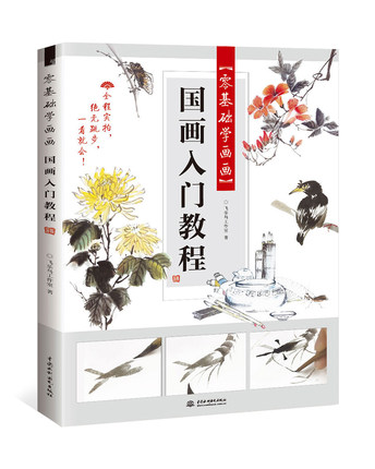 Chinese Painting Book Chinese Landscape Drawing Copy Book Introduction To Traditional Chinese Painting Book(China)