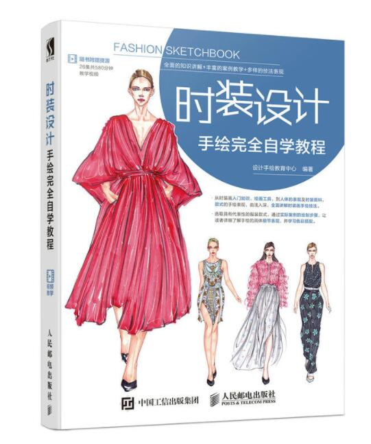 Chinese Fashion Sketchbook Fashion Design Hand-painted Complete Self-study Tutorial