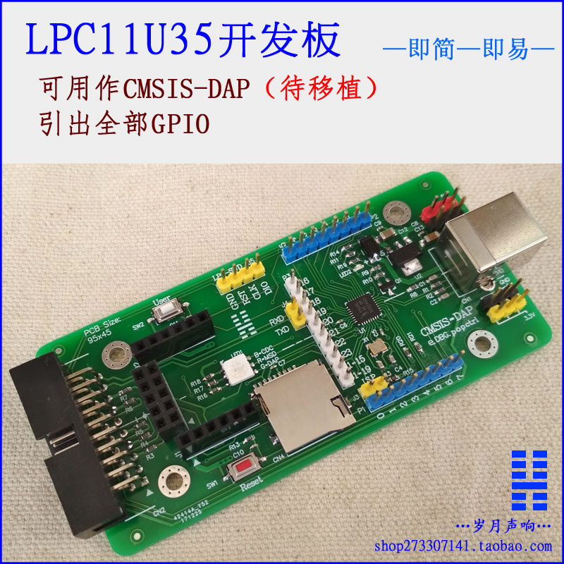 LPC11U35 Development Board Cortex-M0