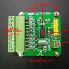 ADS1256 multi-channel high precision AD module analog to digital converter 24 bit data output rate ADC 30K