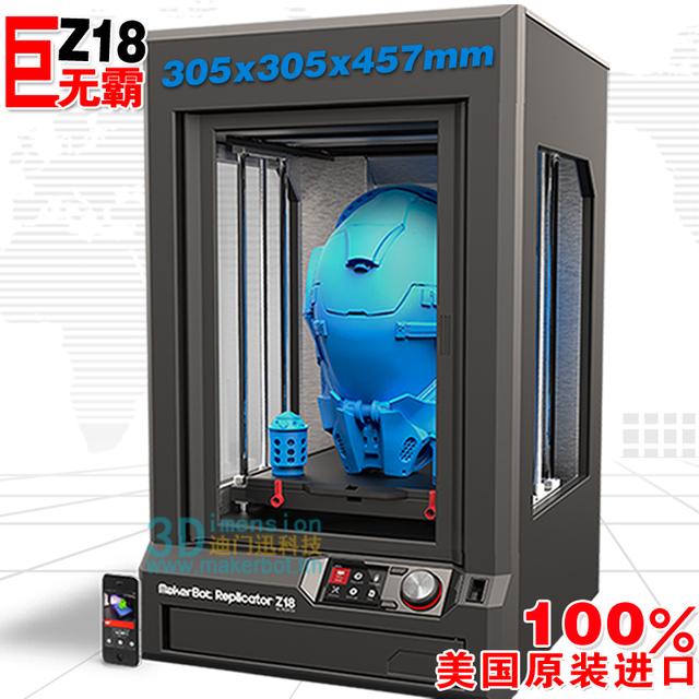 Impresora 3d large alta precisión de medición 3d aparato de musica impresora m para aker bot para replica z18 tor