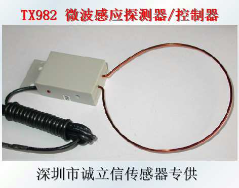 Microwave Detection Module of TX982 Microwave Detector original optex microwave sensor microwave detector