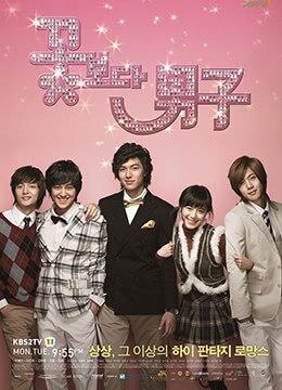 《花样男子》2009年韩国喜剧,剧情,爱情电视剧在线观看