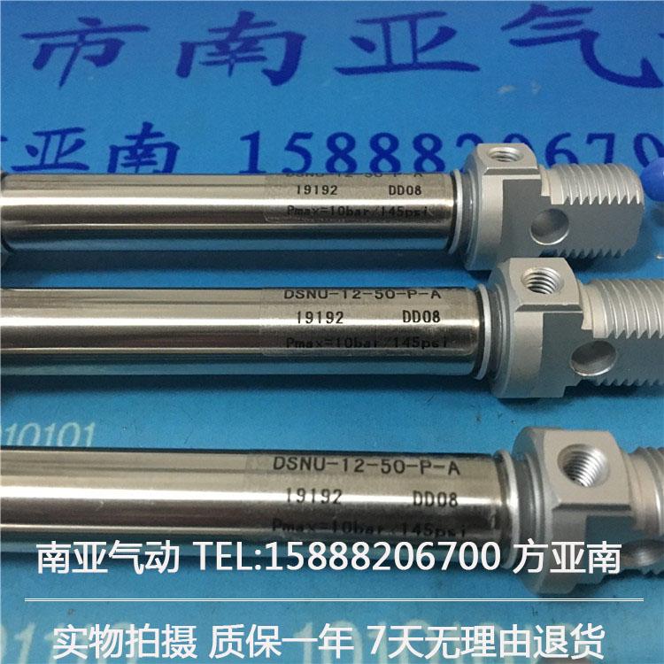 DSNU-12-10-P-A DSNU-12-25-P-A DSNU-12-50-P-A DSNU-12-75-P-A FESTO mini cylinder pneumatic component air tools dsnu 16 10 p a dsnu 16 20 p a dsnu 16 25 p a dsnu 16 50 p a festo round cylinders mini cylinder