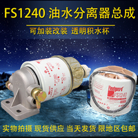 AUTO Truck Tractor Fuel Diesel Oil Water Separator Assembly For FS1240 Cummins Excavator