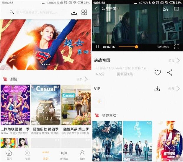 安卓美剧鸟v5.3.2去广告版