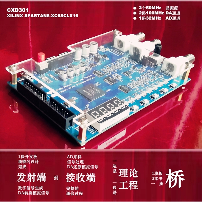 Digital Signal Processing Development Board CXD301 XILINX/SPARTAN6 XC6SLX16 Based On FPGA