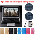 Бесплатный Стилус + Протектор Экрана УНИВЕРСАЛЬНЫЙ Беспроводной Bluetooth Keyboard Case для Samsung Galaxy Tab E 9.6 T560 Tablet