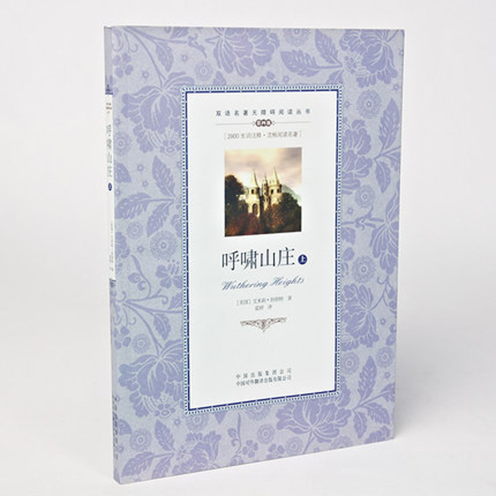 Wuthering Heights Bilingual In Chinese And English Novel World Literature Classic Fiction Book