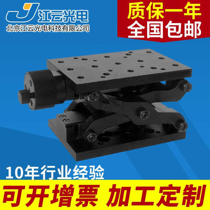 Precision Manual Lift Platform Y101VM60 Scissor Lift Table Height Table Displacement Table Slide Table