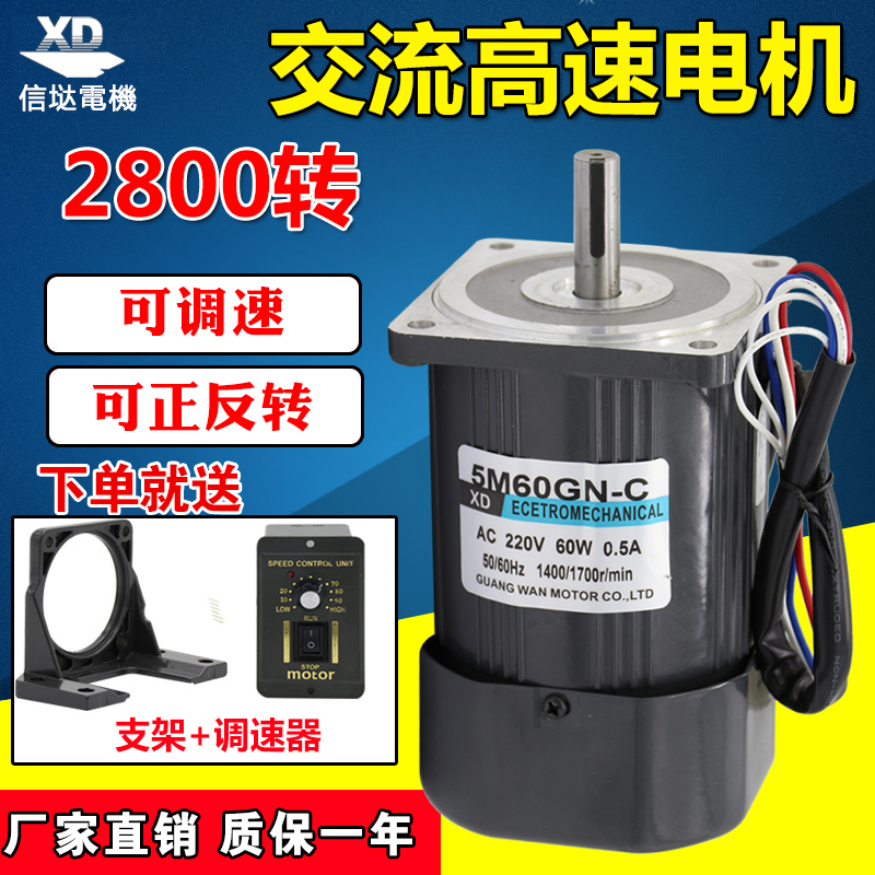 AC 220V 60W speed motor micro optical motor 1400 to 2800 turn high speed small motor type 55tyb recorder calorimeter motor 375 motor turn