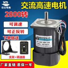 AC 220V 60W speed motor micro optical motor 1400 to 2800 turn high speed small motor linix motor ac motor yn90 90 90jb120g15 constant speed 3 lines
