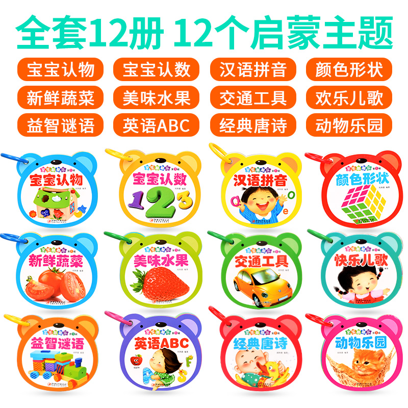 12pcs/set Early Education Baby Preschool Learning Chinese Character Cards With English Picture /Animal / Fruit / Children's Song