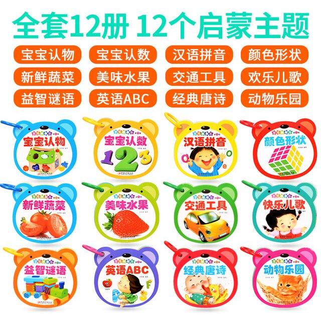 12 unidades/juego de tarjetas de aprendizaje para bebé en edad preescolar, caracteres chinos con imagen en Inglés/Animal/fruta/canción para niños