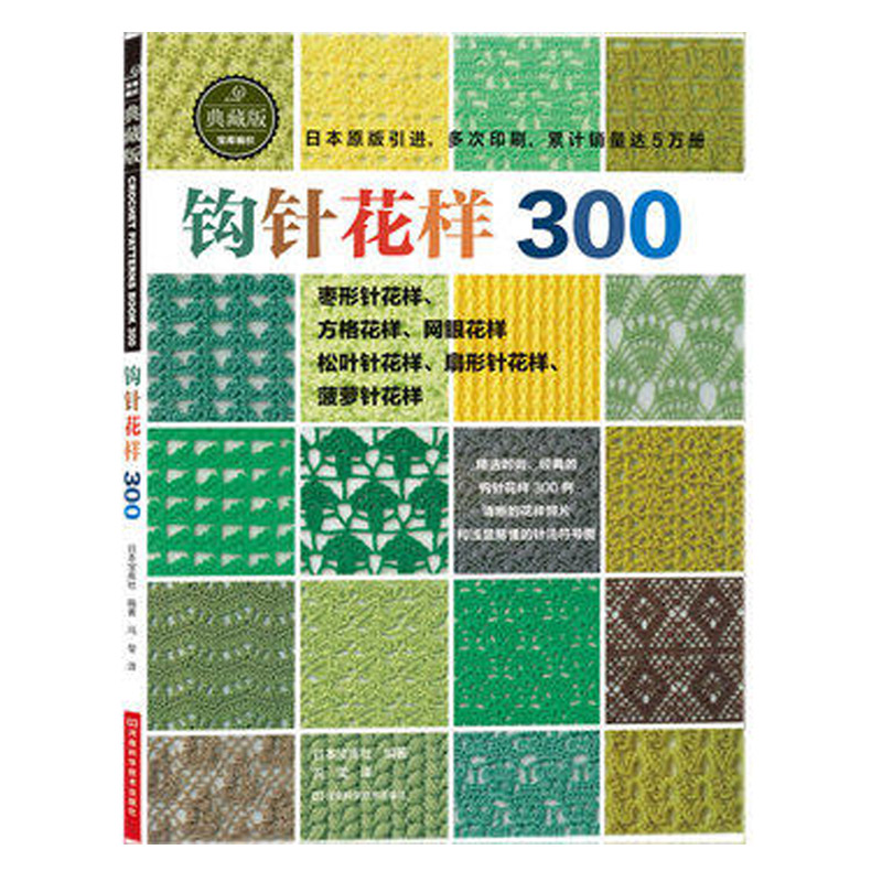 Crochet Patterns Book 300 livre de tricot japonais version chinoise pull à tricoter graphique Daquan