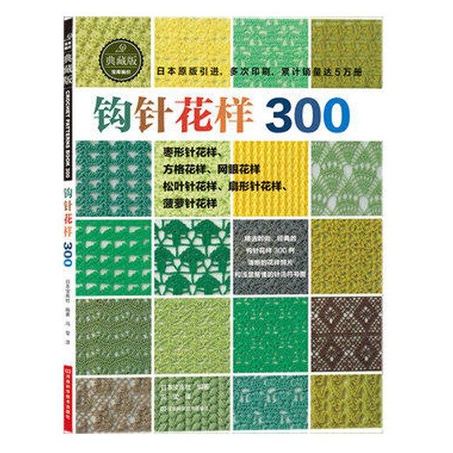 Häkelanleitungen Buch 300 Japanischen stricken buch Chinesische ...