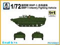 S - modelo PS720041 1/72 BMP-1 infantaria veículo de combate