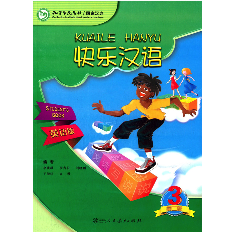 Happy Chinese (KuaiLe HanYu) Student's Book3 English Version for 11-16 Years Old Students of Primary and Junior Middle School макеева м ред business english for students of economics деловой английский для студентов экономистов