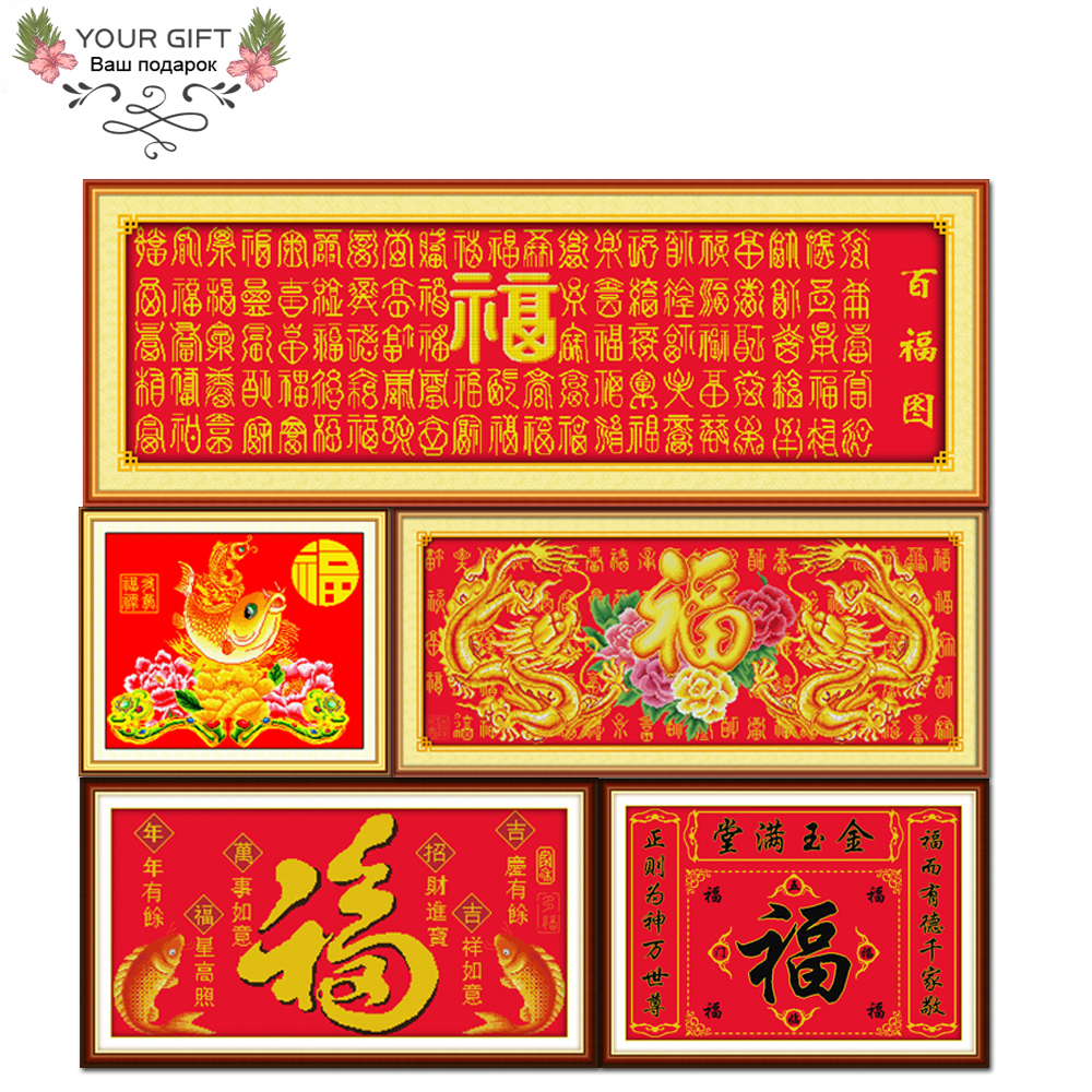 z164z208z215zt100 Hundreds Fish Golden Dragon Fancy Carp Blessing Treasures Fill Home Chinese Cross Stitch Relieving Rheumatism Amicable Joy Sunday Z103 2 6