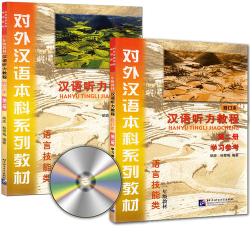 Chinese Listening Course Textbook + Learning Reference +CD VolumeII Grade-1