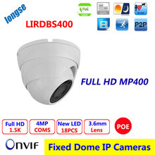 Surveillance IP Camera  1/3″ OV 4MP High-resolution CMOS Sensor ,support ONVIF  duble stream,WDR IR-cut function