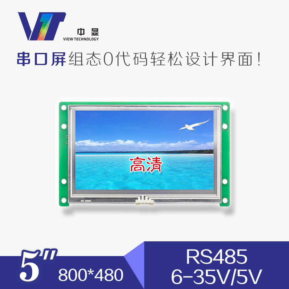 SDWe050C41 5 Inch Serial Port LCD Screen Touch Screen Display RS485 Communication Module Module with floor hc 05 master slave machine integrated bluetooth module wireless bluetooth serial passthrough module communication