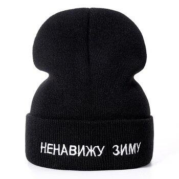 Algodón letra rusa odio invierno Casual gorros para hombres mujeres moda de punto  sombrero del invierno hip-hop Skullies sombrero 52f11473f7a2