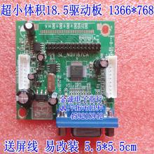 ultra-small size 18.5 screen driver board LCD driver board motherboard easily modified to send 1366 * 768 screen lines
