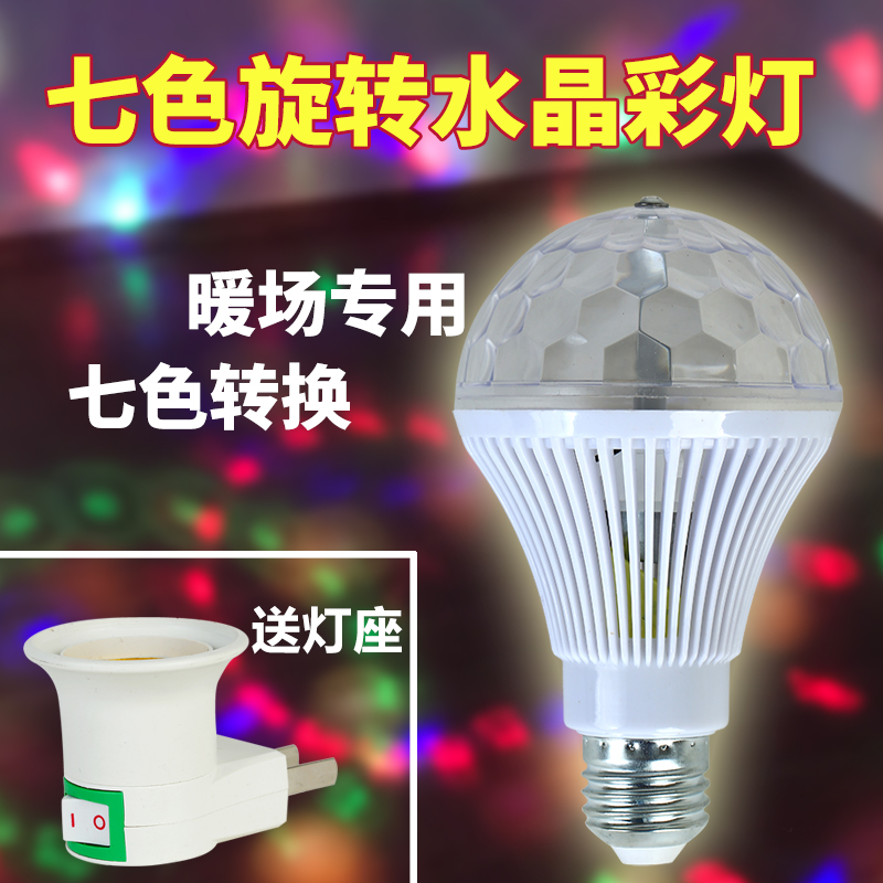 Led light bulb Christmas E27 3W color rotary RGB projector led stage lights magic ball DJ party disco lights